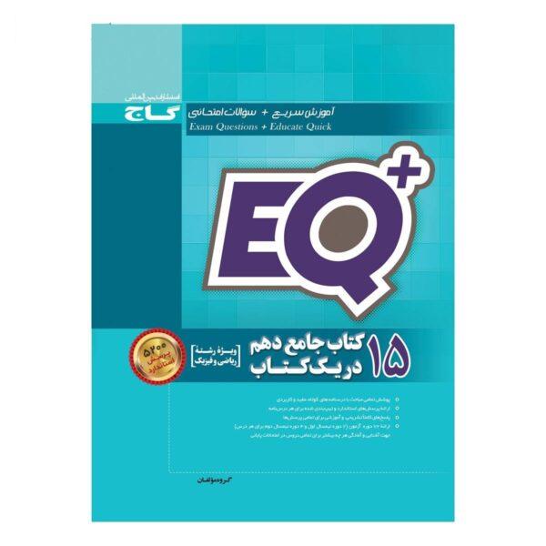 کتاب 15 کتاب جامع دهم ریاضی در یک کتاب سری +EQ