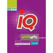 کتاب ریاضی هشتم سری iQ