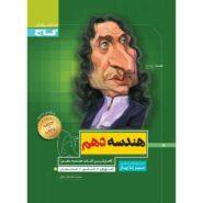 کتاب هندسه دهم ریاضی سری سیر تا پیاز