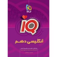 کتاب زبان انگلیسی دهم سری iQ