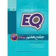 کتاب جامع هفتم سری EQ