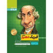 کتاب فیزیک دهم ریاضی سری سیر تا پیاز