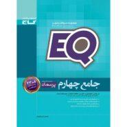 کتاب جامع چهارم سری EQ