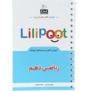 کتاب ریاضی دهم سری لی لی پوت