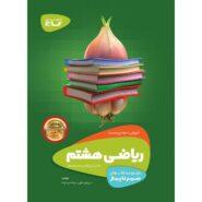 کتاب ریاضی هشتم سری سیر تا پیاز