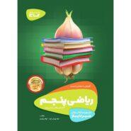 کتاب ریاضی پنجم سری سیر تا پیاز