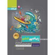 کتاب ریاضی ششم سری پرسمان