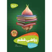 کتاب ریاضی ششم سری سیر تا پیاز
