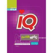 کتاب ریاضی هفتم سری iQ