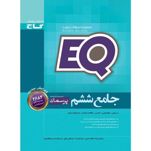 کتاب جامع ششم سری EQ
