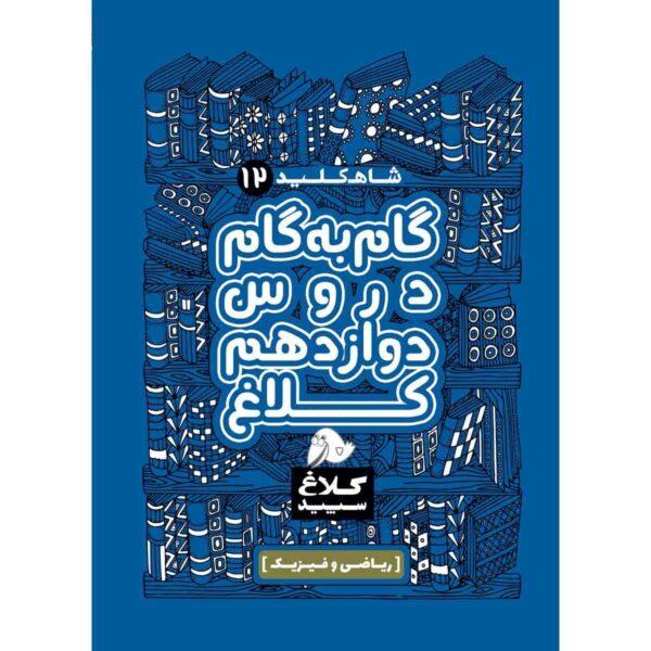 کتاب گام به گام دوازدهم ریاضی سری شاه کلید