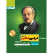 کتاب عربی دهم انسانی سری سیر تا پیاز