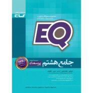 کتاب جامع هشتم سری EQ