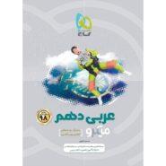 کتاب عربی دهم سری میکرو طبقه بندی