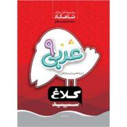 کتاب عربی نهم سری شاهکار