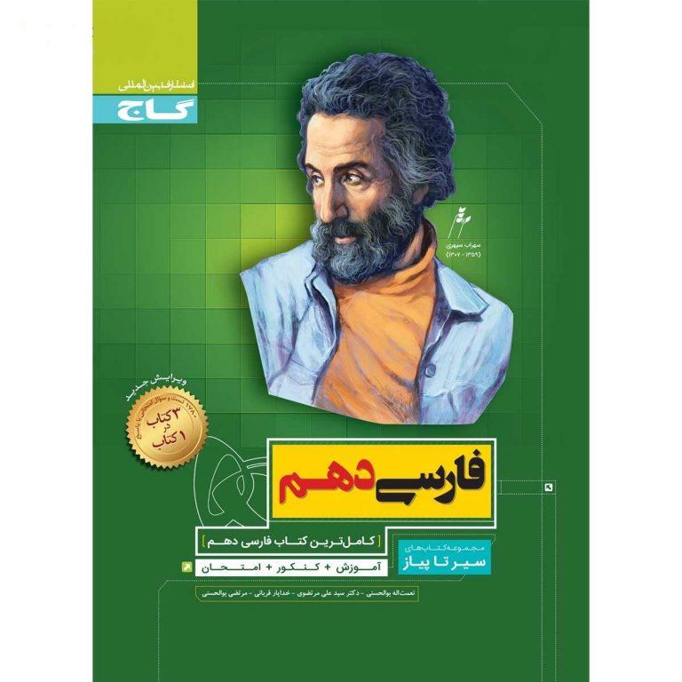 کتاب فارسی دهم سری سیر تا پیاز