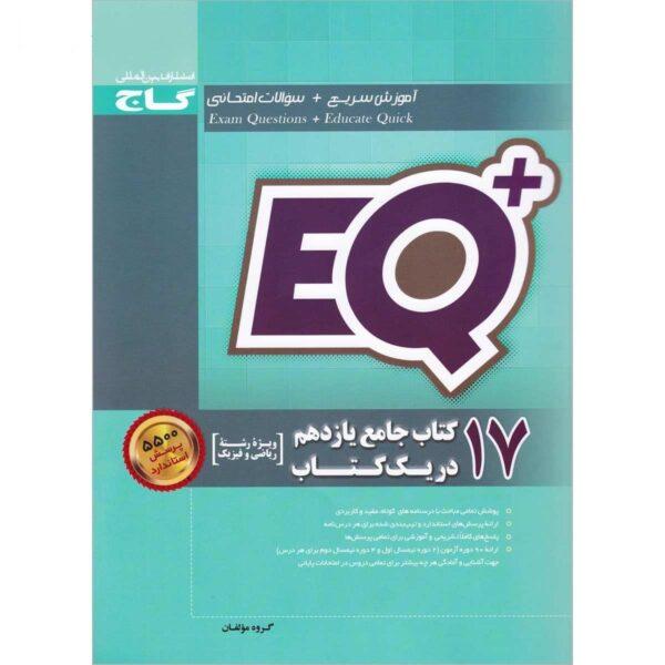 کتاب 17 کتاب جامع یازدهم ریاضی در یک کتاب سری +EQ