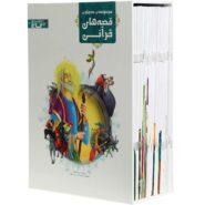 مجموعه 40 جلدی قصه های قرآنی