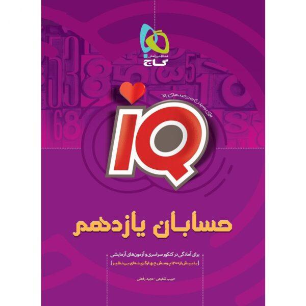 کتاب حسابان یازدهم ریاضی سری IQ