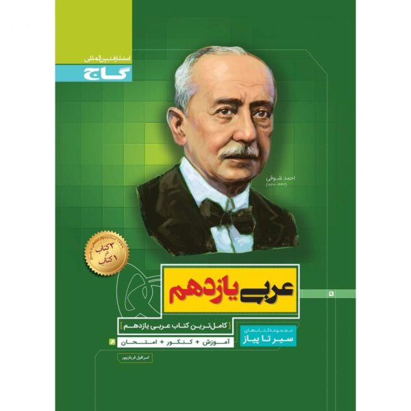 کتاب عربی یازدهم سری سیر تا پیاز