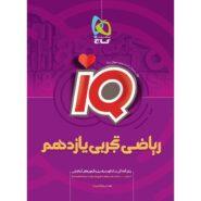 کتاب ریاضی یازدهم تجربی سری IQ
