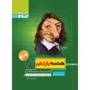 کتاب هندسه یازدهم ریاضی سری سیر تا پیاز