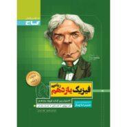کتاب فیزیک یازدهم ریاضی سری سیر تا پیاز