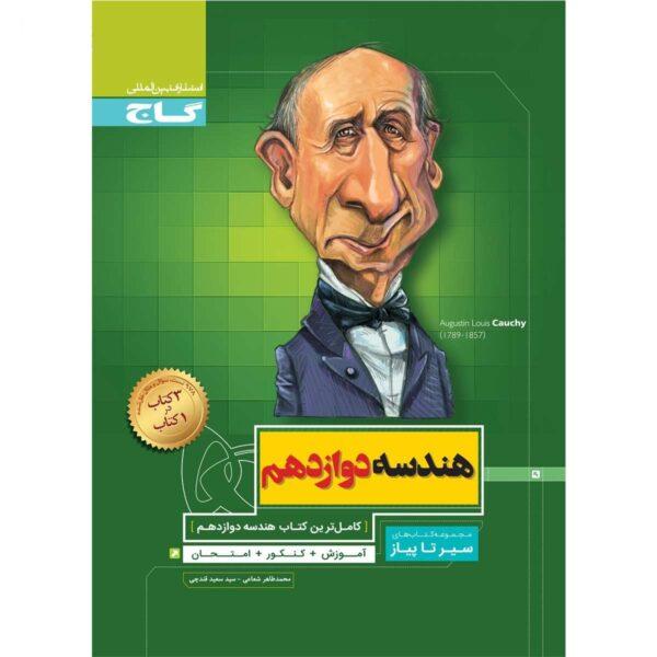 کتاب هندسه دوازدهم ریاضی سری سیر تا پیاز