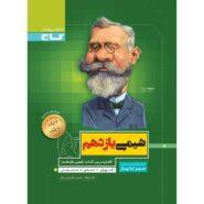 کتاب شیمی یازدهم سری سیر تا پیاز