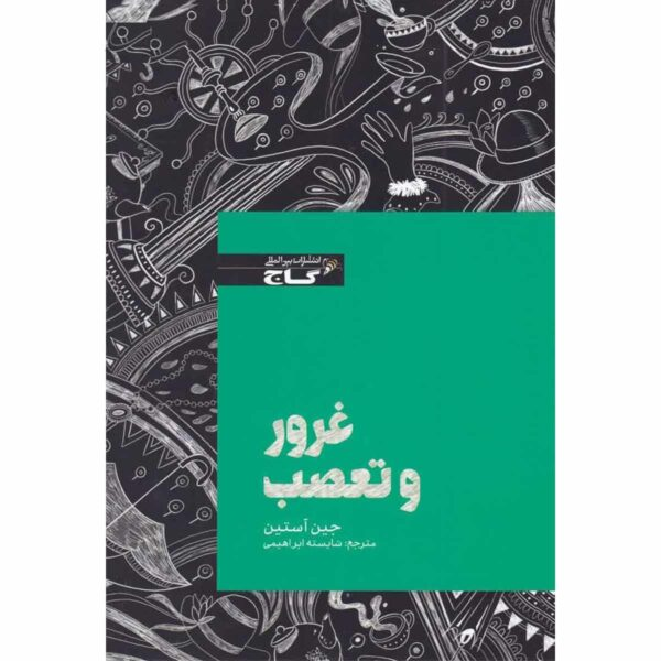 کتاب غرور و تعصب مجموعه عاشقانه های دیرینه