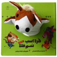 کتاب کره اسب سم طلا مجموعه کتاب های عروسکی