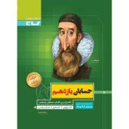 کتاب حسابان یازدهم ریاضی سری سیر تا پیاز