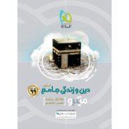 کتاب دین و زندگی جامع کنکور جلد 1 - سری میکرو طبقه بندی - کنکور 99