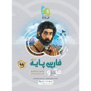 کتاب فارسی پایه کنکور سری میکرو طبقه بندی - کنکور 99