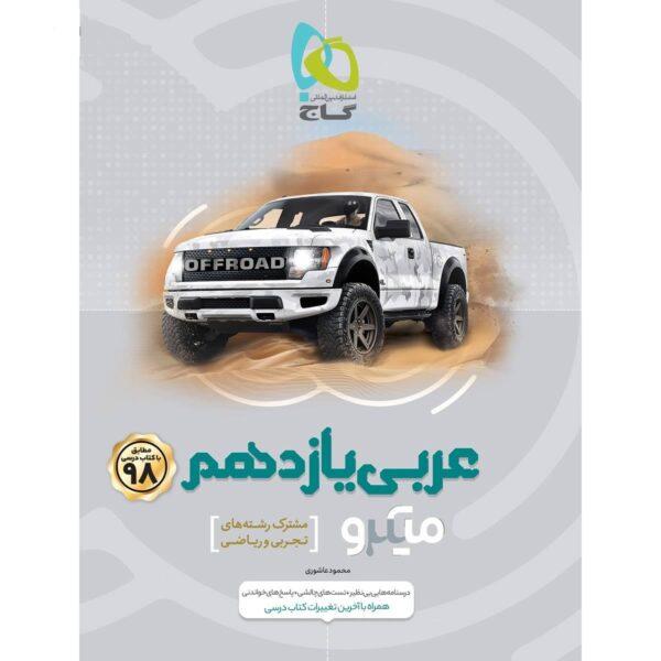 کتاب عربی یازدهم سری میکرو طبقه بندی