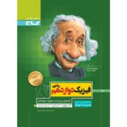 کتاب فیزیک دوازدهم ریاضی سری سیر تا پیاز