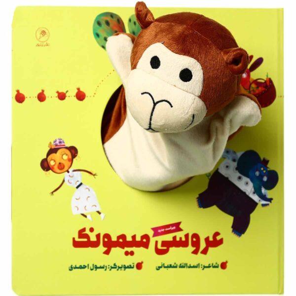 کتاب عروسی میمونک مجموعه کتاب های عروسکی