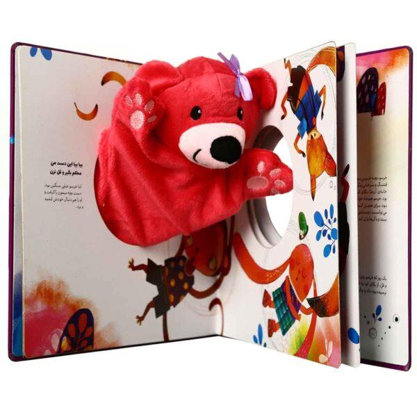 کتاب خرسو قل قلی مجموعه کتاب های عروسکی
