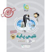 کتاب شیمی پایه کنکور جلد 1 - سری میکرو طبقه بندی - کنکور 99