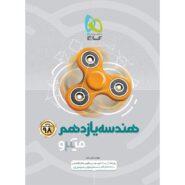 کتاب هندسه یازدهم ریاضی سری میکرو طبقه بندی