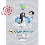 کتاب شیمی پایه کنکور جلد 2 - سری میکرو طبقه بندی - کنکور 99