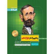 کتاب ریاضی و آمار دوازدهم انسانی سری سیر تا پیاز