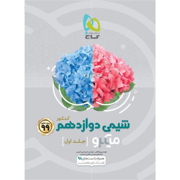کتاب شیمی دوازدهم جلد 1 - سری میکرو طبقه بندی