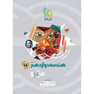 کتاب هندسه دوازدهم ریاضی سری میکرو طبقه بندی - کنکور 99
