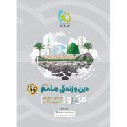کتاب دین و زندگی جامع کنکور جلد 2 - سری میکرو طبقه بندی - کنکور 99