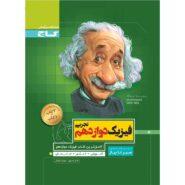 کتاب فیزیک دوازدهم تجربی سری سیر تا پیاز
