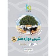 کتاب شیمی دوازدهم جلد 2 - سری میکرو طبقه بندی - کنکور 99