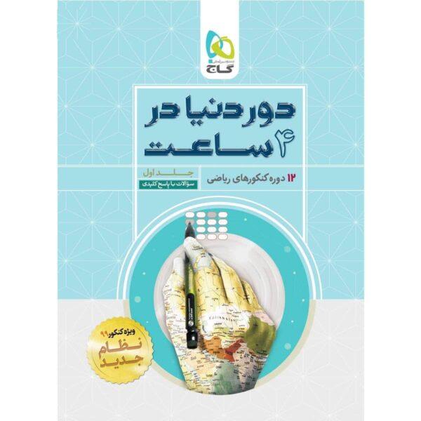 کتاب جامع کنکور ریاضی جلد 1 سری دور دنیا در چهار ساعت - کنکور 99