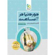 کتاب جامع کنکور ریاضی جلد 2 سری دور دنیا در چهار ساعت