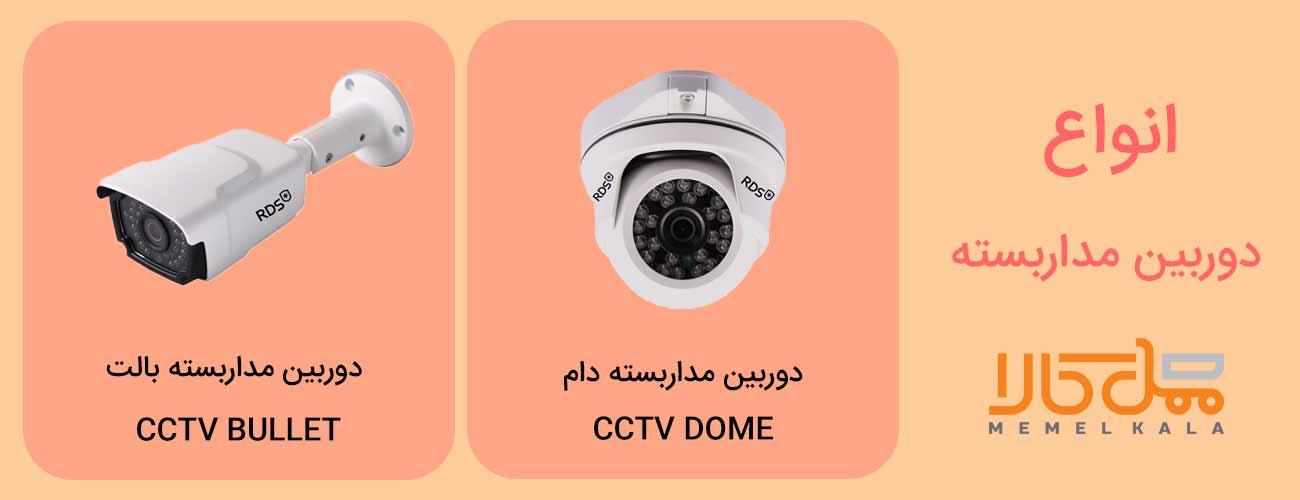 انواع دوربین مداربسته